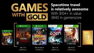 Xbox Games with Gold: бесплатные игры на декабрь 2017