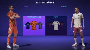 "FIFA 21 ""Лицензирующий мод v3.3"""