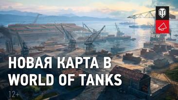 """Wargaming рассказала о новой карте """"Старая гавань"""" в World of Tanks"""