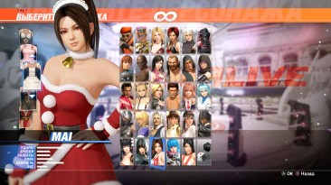 "Dead or Alive 6 ""Mai&Kula Christmas Costumes"""