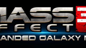 "Mass Effect 3 ""EGM - Expanded Galaxy Mod (Русская локализация)"""
