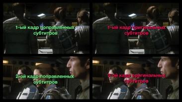 """Alien: Isolation """"Правки русских субтитров в соответствии с английской озвучкой"""""""