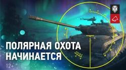 """Испытание """"Полярная охота"""" в World of Tanks"""