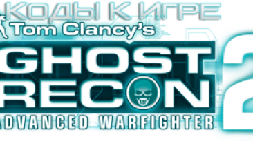 Tom Clancy's Ghost Recon: Advanced Warfighter 2: Основные коды [PC-версия]