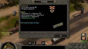 Codename: Panzers. Tiny war