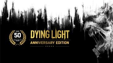 Релиз Dying Light: Anniversary Edition