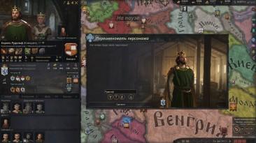 """Crusader Kings 3 """"Переименование персонажей для 1.4.0 Azure"""""""