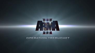 Кинематографичный трейлер Arma 3: Operation TREBUCHET