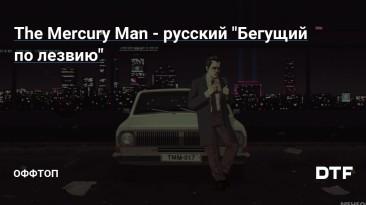 Новая игра Ильи Мэддисона - обзор The Mercury Man