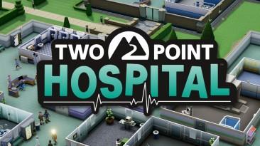 Стартовали дни бесплатного доступа к юмористическому симулятору больницы Two Point Hospital