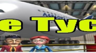 Airline Tycoon 2: Сохранение (100% пройдено) [PC/Любая]