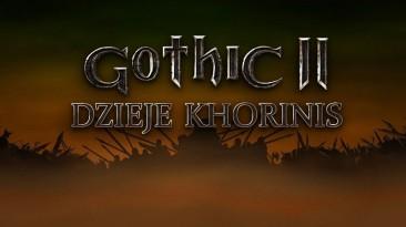 Мод Gothic II: Dzieje Khorinis выйдет в 2020 году
