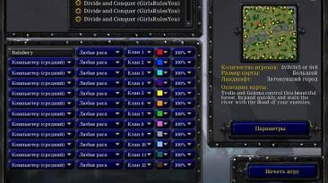 Warcraft 3: The Frozen Throne: Чит-Мод/Cheat-Mode (Бесконечное золото в рудниках на картах Divide and Conquer) [1.0]