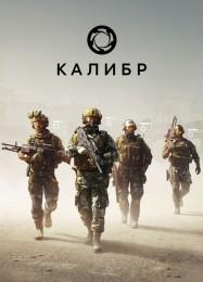 Обложка игры Caliber