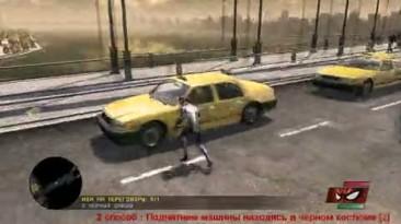 Как изменить водителя в игре Spider Man : Web Of Shadows :3