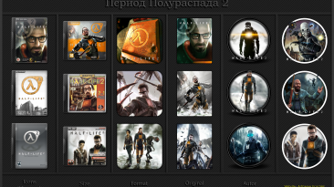 "Half-Life 2 ""Иконки (ArtGamer)"""