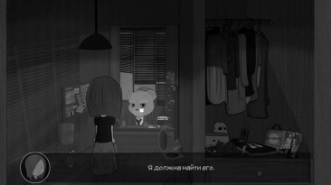 Bear With Me - Плюшевая Френ Боу
