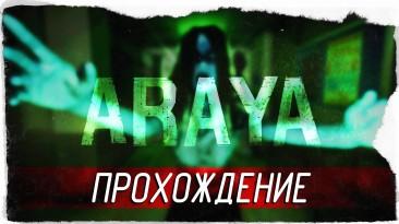 """Атмосферное прохождение инди-хоррора """"ARAYA"""""""