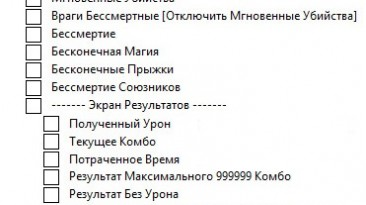 Bayonetta: Таблица для Cheat Engine [RUS]