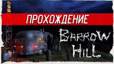 """Атмосферное прохождение хоррор-квеста """"Barrow Hill"""""""