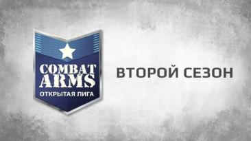 В Лиге Combat Arms скоро состоятся два важных сражения
