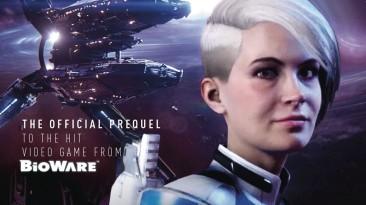 Mass Effect: Andromeda - Инициация