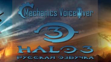 Halo 3 - Демонстрация голосов русской озвучки от R.G. MVO