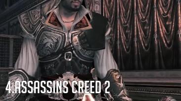 ТОП 5 лучших концовок Assassins Creed!