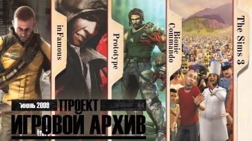 """""""Проект """"Игровой Архив"""" #44 - июнь 2009"""