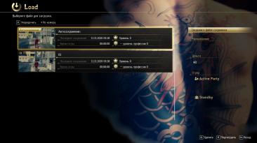 Русификатор текста для Yakuza: Like a Dragon (официальная локализация)