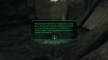 """Fallout 3 """"Прибор мастера Взлома / PriborVzloma"""" [Обновленная версия]"""