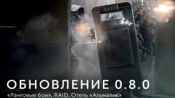 """Калибр - Обновление 0.8.0: """"Ранговые бои"""", Raid, Отель """"Альмалик"""""""