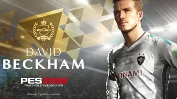 Завтра в футбольный симулятор Pro Evolution Soccer 2018 прибудет новый контент