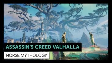 Новый трейлер Assassin's Creed Valhalla посвящён мифологии