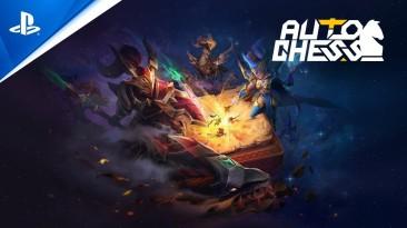Auto Chess выйдет на PlayStation 5 30 марта