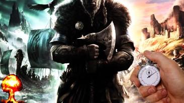 "Assassin's Creed: Valhalla ""Быстрый запуск игры"""