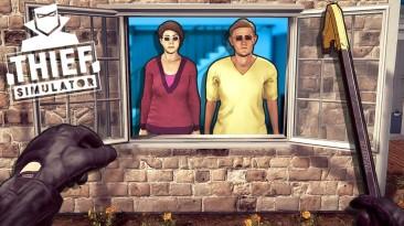 Thief Simulator выйдет в мае на Switch
