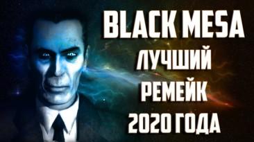 Обзор игры Black Mesa 2020