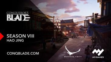 Трейлер столицы Цзунчжоу в Conqueror's Blade