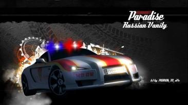 "Burnout Paradise ""Russian Vanity 2 beta 3! Финальная!"""