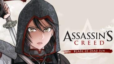 Стали доступны предзаказы манги Assassin's Creed: Меч Шао Цзюнь на русском языке