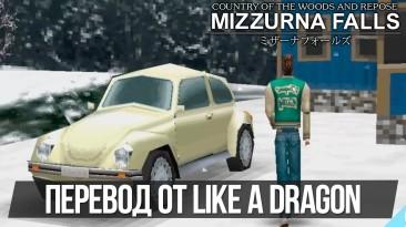 Команда переводчиков Like a Dragon начала переводить японскую жемчужину Mizzurna Falls