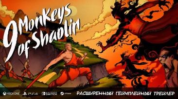 Состоялся релиз бесплатного пролога 9 Monkeys of Shaolin