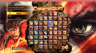"""Street Fighter X Tekken """"Kratos Backround"""""""