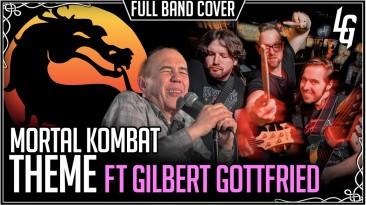 Музыканты сделали эпичный кавер саундтрека Mortal Kombat с участием комика Гилберта Готтфрида