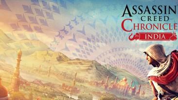 """""""Шило на шило"""". Рецензия на Assassin's Creed Chronicles: India"""