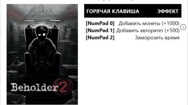 Beholder 2: Трейнер/Trainer (+3) [Update 5] {hex}