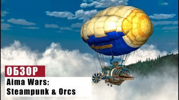Aima Wars: Steampunk & Orcs - волшебство полёта и ограбление караванов