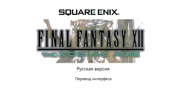 Русификатор текста Final Fantasy XII: The Zodiac Age