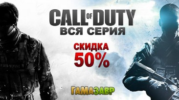 Call of Duty - скидка 50% на всю серию